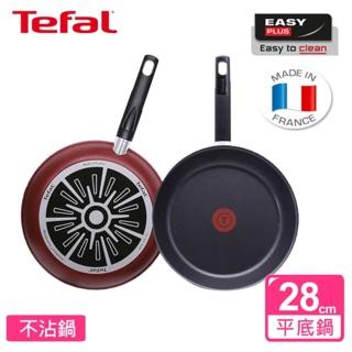 Tefal法國特福-純粹系列28CM不沾平底鍋(法國製)