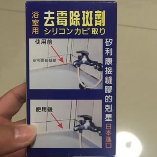 去霉除斑 浴室用 矽利康膠 去霉除斑劑 30ml 日本進口