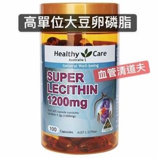 澳洲Healthy Care大豆卵磷脂(100粒裝)/現貨不用等。折扣。低價