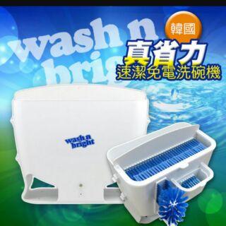 韓國 速潔免電洗碗機