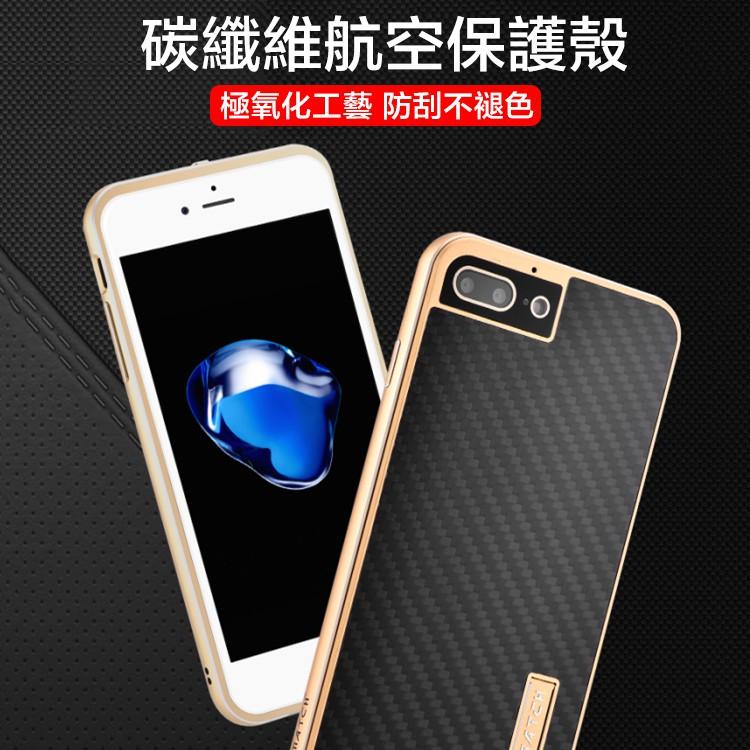 送金屬鑲鑽吊飾 iPhone 8 7 6S plus 手機殼 進口3K碳纖維背板 金屬邊框 保護殼 懶人支架 保護套