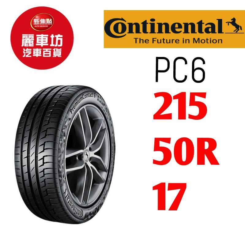 0357494德國馬牌輪胎 PC6 215/50/17 91Y 【麗車坊-18401】
