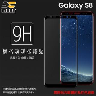Xmart 滿版 3D 曲面 9H SAMSUNG Galaxy S8 鋼化玻璃保護貼/強化保護貼/9H