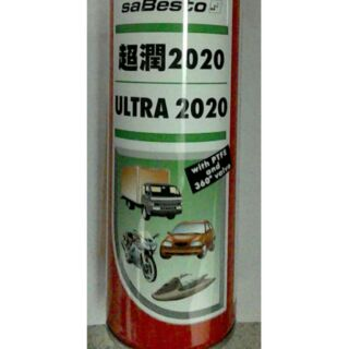 WURTH 福士 潤滑2020