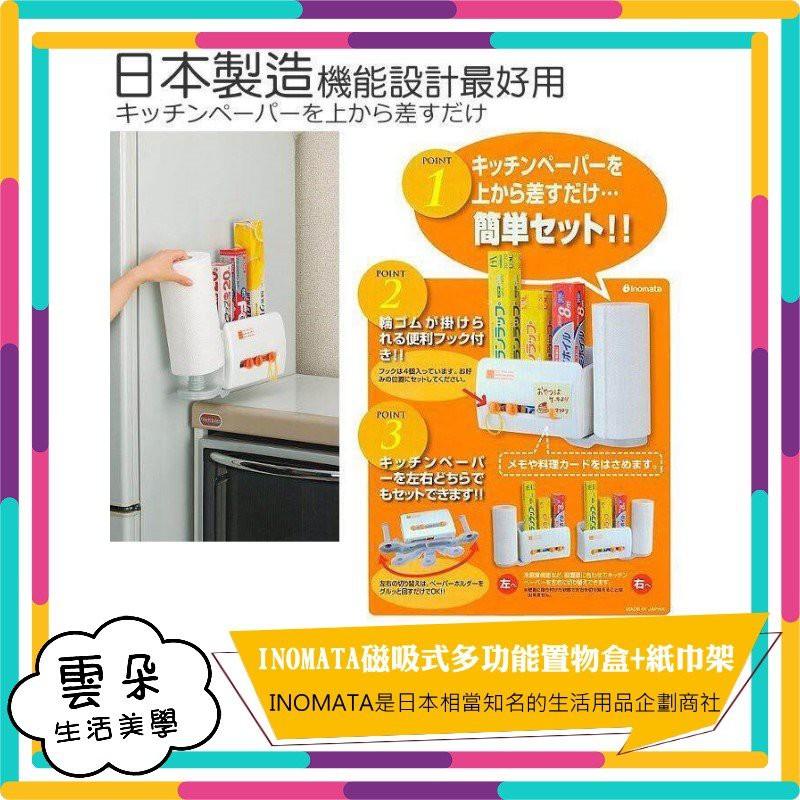 雲朵生活美學 日本代購 【INOMATA】磁吸式多功能置物盒+紙巾架  磁吸式設計,可任意吸附於冰箱、含鐵金屬上
