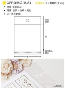 【Mr&Miss】台灣製OPP自黏袋(吊式透明) 滿500八折透明亮面 塑膠袋 批發 包裝袋 包材 OPP袋 飾品袋