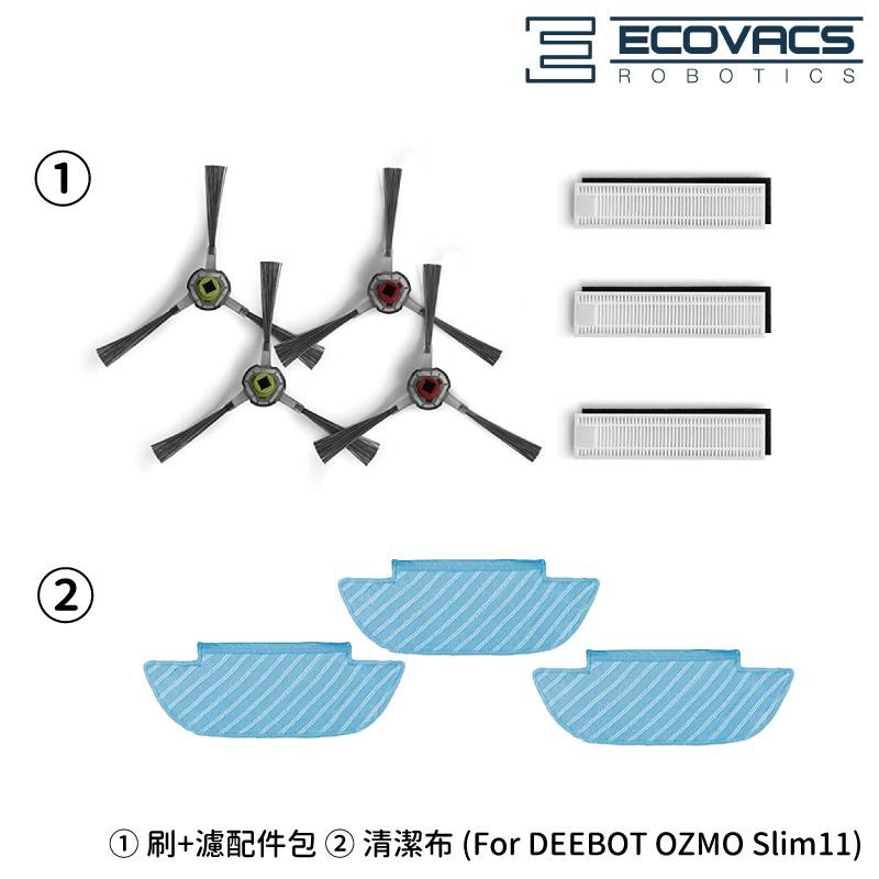 ECOVACS 科沃斯 原廠配件 (DEEBOT OZMO Slim11 專用) 配件包 清潔布