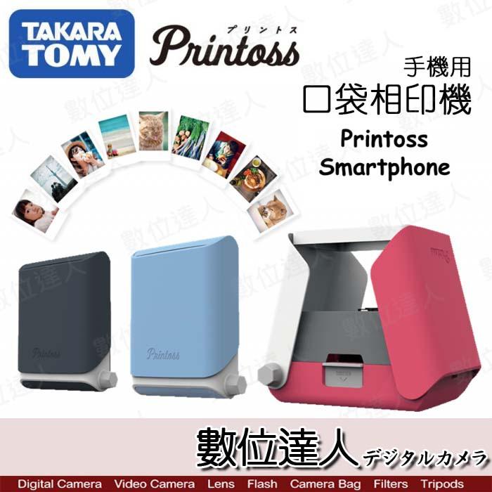 Takara Tomy 多美 Printoss 口袋相印機 手機拍立得 手機相印機 / 熱感應 相印機 數位達人