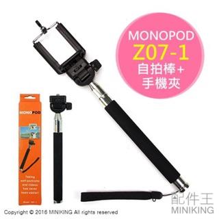 Monopod自拍棒 附贈藍牙無線遙控器 黑色!