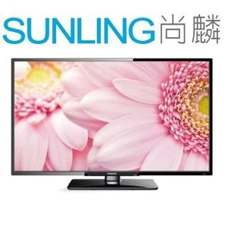 尚麟SUNLING 飛利浦 32吋 液晶電視 32PHH5210 120Hz IPS面板 不輸32RH5500