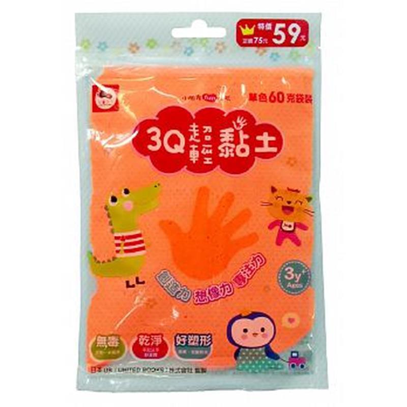 3Q超輕黏土/單色60G袋裝:橘色 4715006451997 雙美生活文創 【童書繪本】