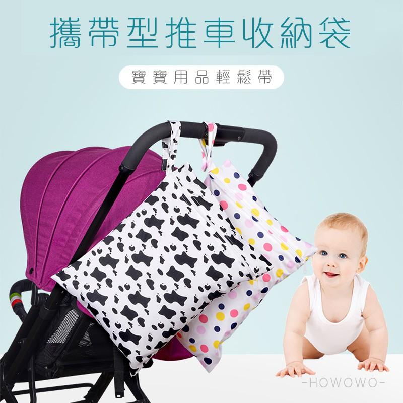 推車掛袋 單層拉鍊防水尿布袋 髒衣服收納包 嬰兒尿片收納袋 RA90315
