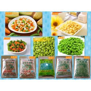 冷凍蔬菜1kg裝  青豆仁 三色豆 四色豆 玉米粒 毛豆仁 歡慶開幕全場批發價  衝評價中 滿額免運