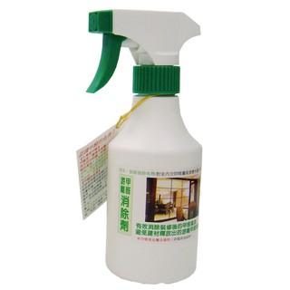 游離甲醛消除劑300ml 1L 去除油漆味裝修味