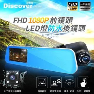 【普龍貢-實體店面】飛樂 HDJ-700 高清1080P 雙鏡頭 行車紀錄器 支援倒車顯影 可代客安裝 工資另計