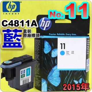 %23鈺珩%23HP NO.11 C4811A原廠噴頭【藍】(2015年之間)盒裝DJ 500 510 800 111 11