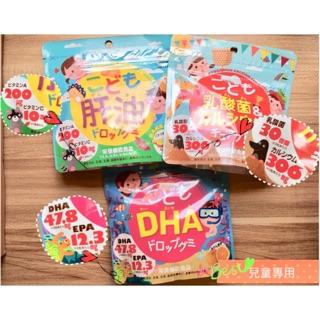 現貨 ❉日本 UNIMAT RIKEN 兒童專用 魚肝油 & DHA QQ軟糖 &乳酸菌鈣片