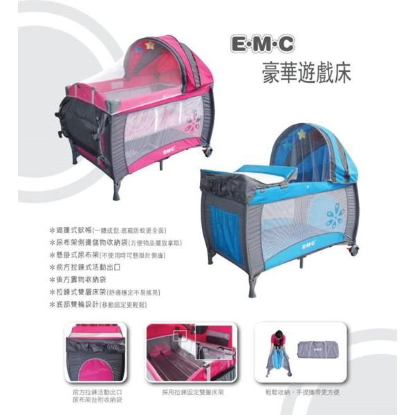 EMC豪華遊戲床 嬰幼兒雙層遊戲床 遊戲床 (含蚊帳/收納袋/尿布台)
