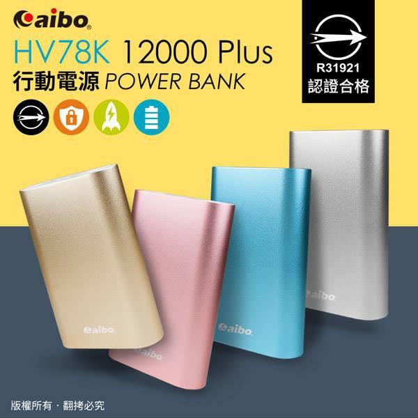 AIBO 米3 雙孔USB 7800mAh 手機 平板 安規檢磁認證 BSMI 三洋電芯 輕薄大容量 行動電源