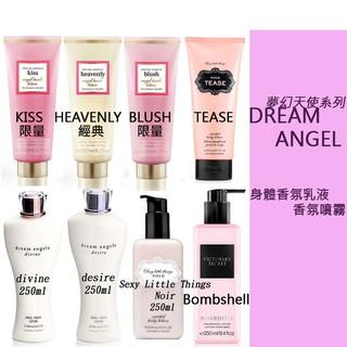 楓逸小舖~Victoria''s Secret 維多利亞的秘密Dream Angels 夢幻天使香水乳液系列~