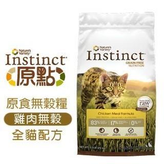 原點/本能 12.1lb/5.5kg 貓無穀(雞 鴨)/貓咪飼料 5.5kg Instinct