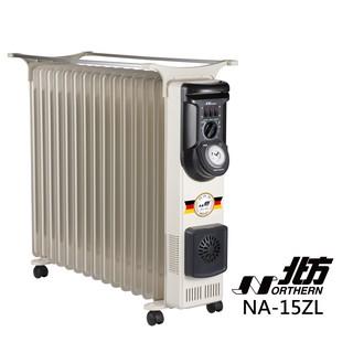 【220V】德國 原裝進口 北方 葉片式 恆溫 電暖爐 15葉片 NR-15ZL / NR15ZL / 15ZL 電暖器