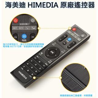 海美迪全系列通用HIMEDIA 原廠遙控器 智能二代學習型 A6 600A H7 H10 Q5 Q10 Q系列