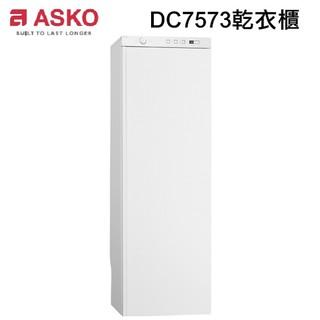 【康廚】瑞典賽寧ASKO-DC7573☆智慧烘衣乾衣櫃