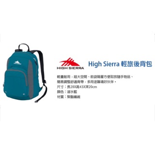 High Sierra 湖水藍、紅色輕旅後背包