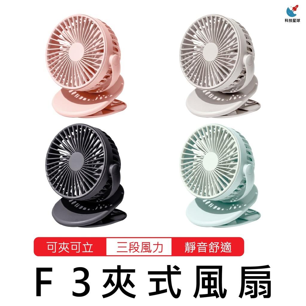 【現貨】SOLOVE F3 夾扇 風罩可拆洗 娃娃車夾扇 夾扇 USB風扇 夾子小風扇 夾子風扇 嬰兒車夾扇 素樂 風扇