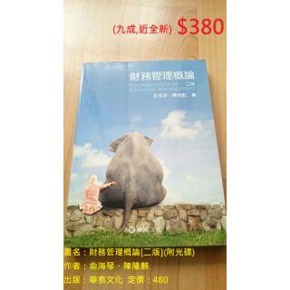 財務管理概論 俞海琴 華泰