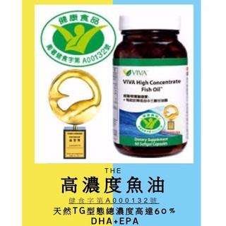 (免運)高濃度魚油Fish Oil 衛署健食字A00132健康食品認證 【美商威望VIVA】視力保養 腦部發展