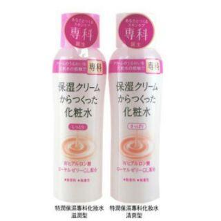 滋潤型清爽型都到貨 24h 出貨 價SHISEIDO 資生堂特潤保濕專科化妝水