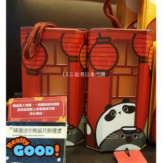 IKS預購月餅-熊貓迷你月餅禮盒 香港奇華
