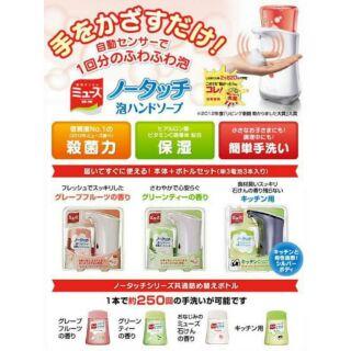(多種現貨)日本MUSE 感應式泡沫給皂機(給皂機+補充液)