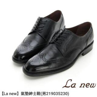 【La new】氣墊紳士鞋