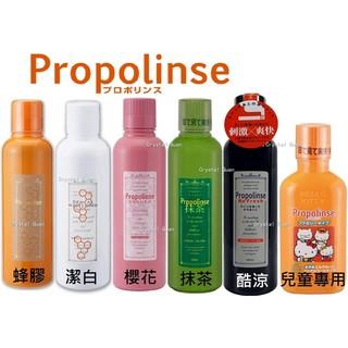 (8種現貨)Propolinse漱口水  櫻花/蜂膠/潔白/酷涼/抹茶/兒童專用